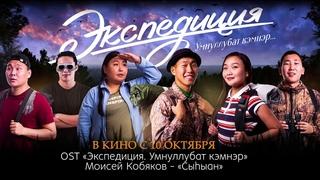 Моисей Кобяков Сыhыан (OST Экспедиция)