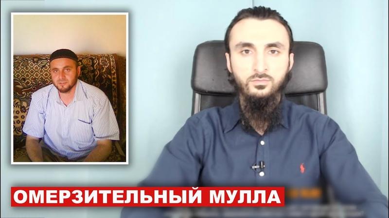 Лицемерный кадыровский мулла Аюб Хатаев