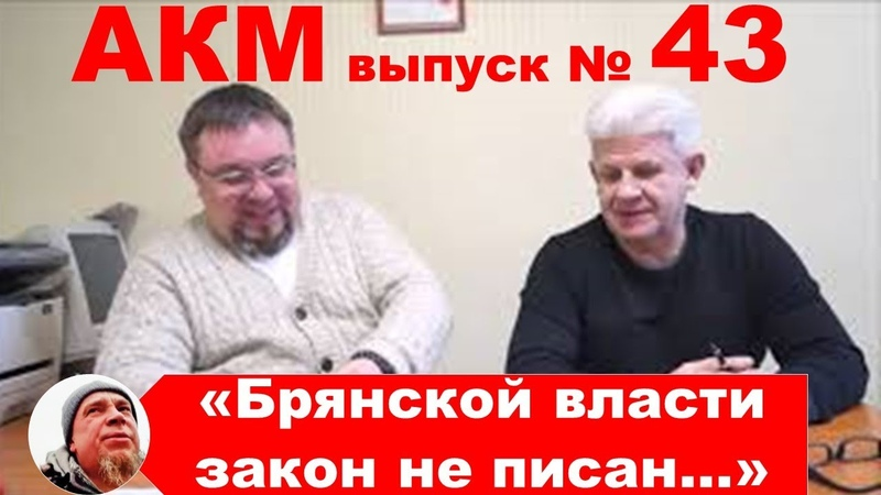 БРЯНСКОЙ ВЛАСТИ ЗАКОН НЕ ПИСАН... АКМ выпуск № 43