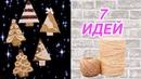 7 Идей Новогодних Подарков и Поделок Своими Руками из Джута Магниты на Холодильник