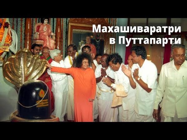 Махашиваратри в Путтапарти Сатья Саи Баба о Шиваратри Шиве и Лингаме