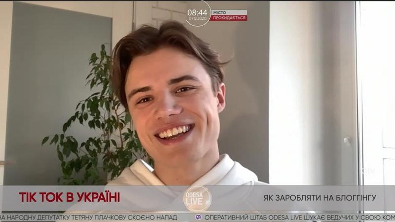 Даня Вегас про життя найпопулярнішого TikTok хаусу в Україні ULove Home