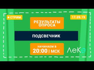 """ЛеКо """"По опросу"""" Подсвечник"""