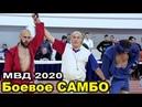 2020 Боевое САМБО чемпионат МВД России финал -74 кг ГОНЧАРОВ - ИБРАГИМОВ