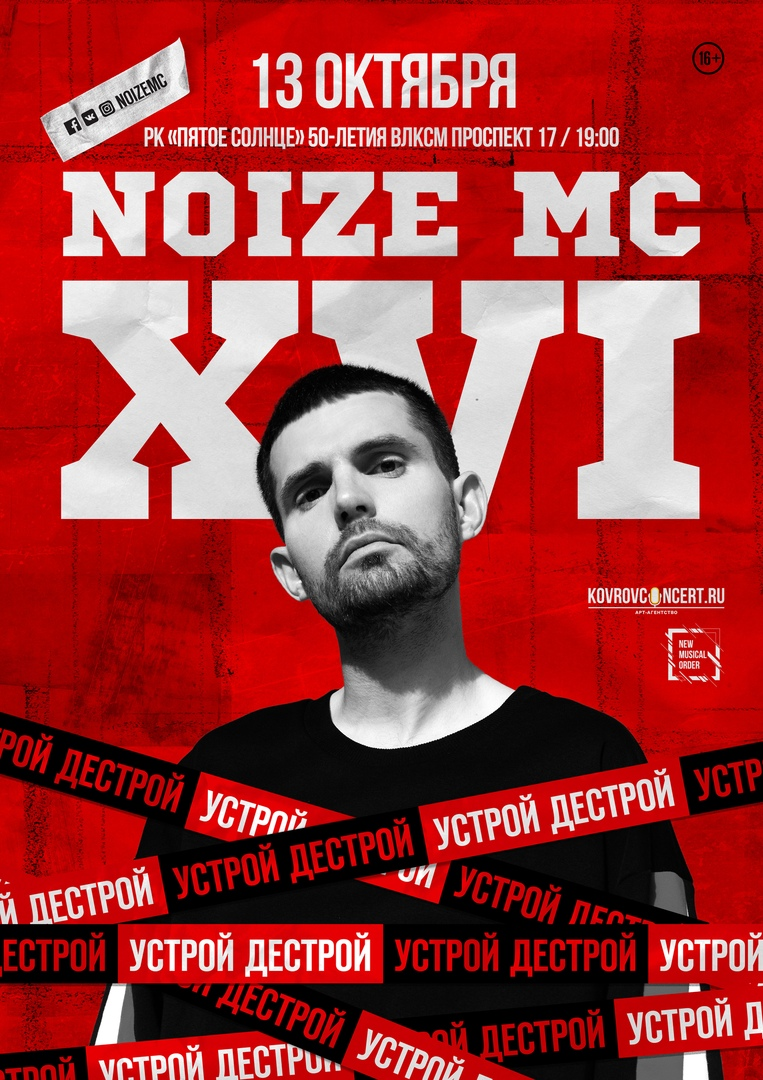 Афиша Ковров NOIZE MC в Ульяновске / 13.10 РК Пятое Солнце