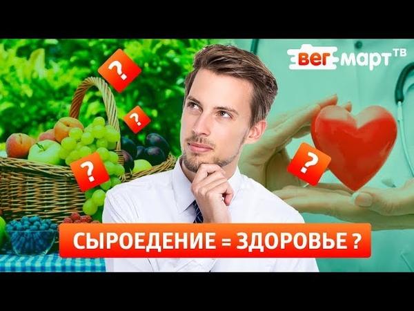 Оздоравливает ли сыроедение? Андрей Удод. Личный опыт натурального питания. Создание экодома.