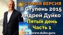 Старая версия - 2 ступень 5 день 1 часть Андрея Дуйко Школа Кайлас 2015 Смотреть бесплатно