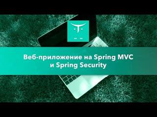 Веб-приложение на spring mvc и spring security