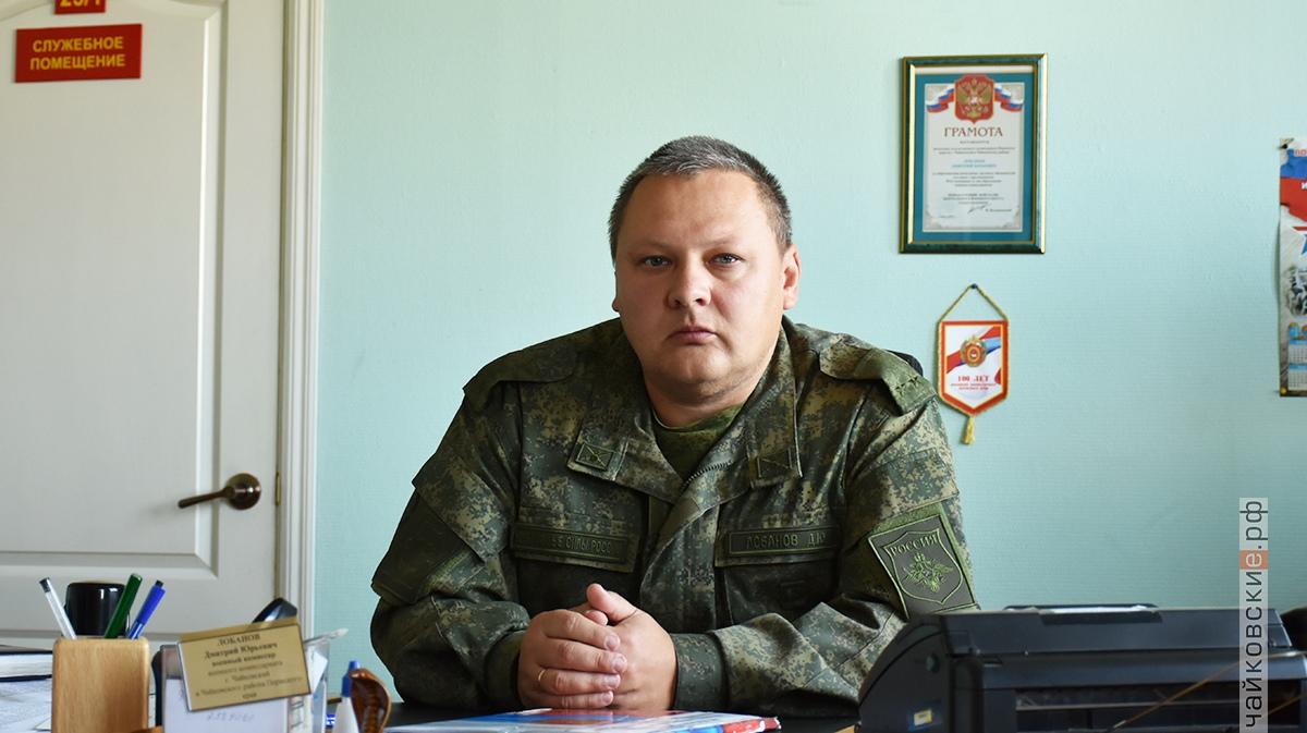 военкомат, чайковский район, 2019 год