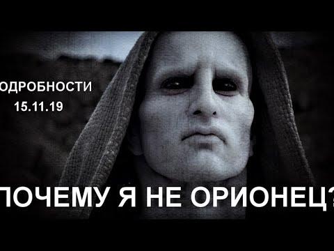 ПОЧЕМУ Я НЕ ОРИОНЕЦ? МОИ ДОВОДЫ ПО ТЕМЕ ГРЯДУЩИХ ЦАРЕЙ (15.11.19)