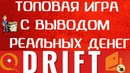 ВИДЕО ОБЗОР УНИКАЛЬНОЙ ЭКОНОМИЧЕСКОЙ ИГРЫ DRIFT