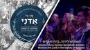 Hebrew Worship Give unto the Lord Havu L'Adonai הָבוּ לַיהוָה