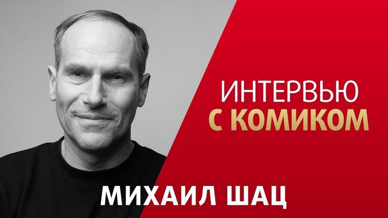 Интервью с комиком Михаил Шац Stand Up Возвращение на СТС Прожарка Гнойного
