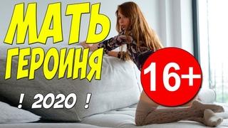 Восхитительная!! Прекрасная!! -  МАТЬ ГЕРОИНЯ | Русские мелодрамы 2020 новинки HD 1080P