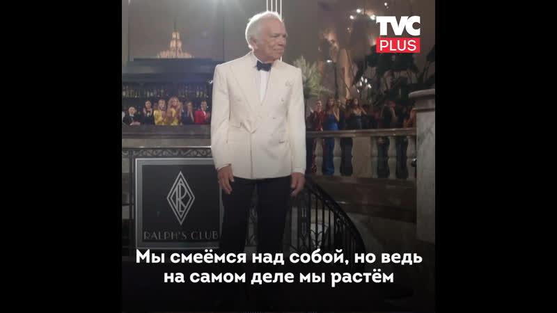 Модельер Ральф Лорен