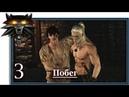 Ведьмак 2: Убийцы королей (Witcher 2): Игрофильм (3 серия: Побег)