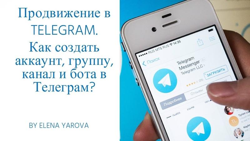 TELEGRAM. Продвижение в TELEGRAM. Как создать аккаунт, группу, канал и бота в Телеграм?