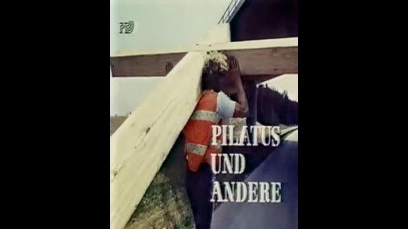 ПИЛАТ И ДРУГИЕ, ИЛИ ФИЛЬМ НА СТРАСТНУЮ ПЯТНИЦУ (1971) - экранизация М. Булгакова