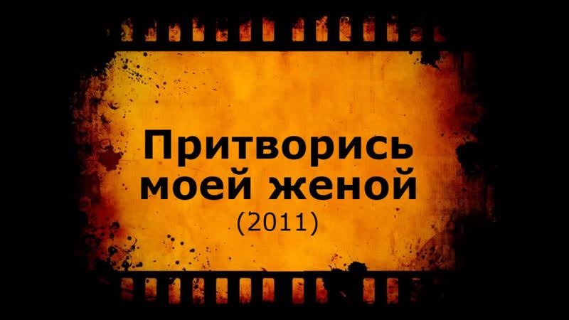 Кино АLive 2456. P r i t v o r i s.m o e j.z h e n o j=11 MaximuM