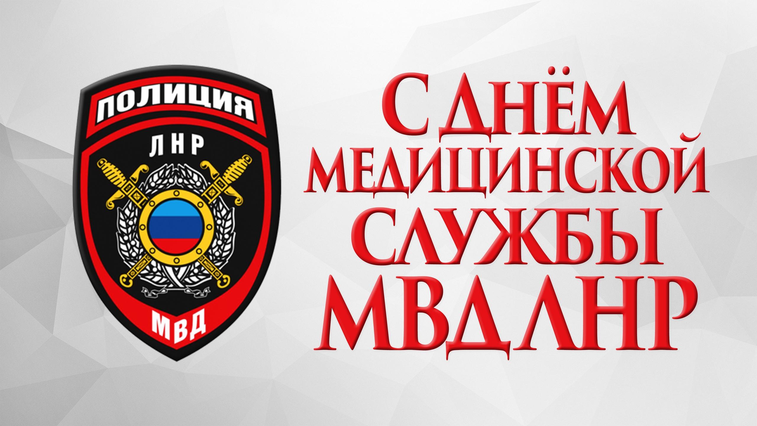 С Днём медицинской службы МВД ЛНР!