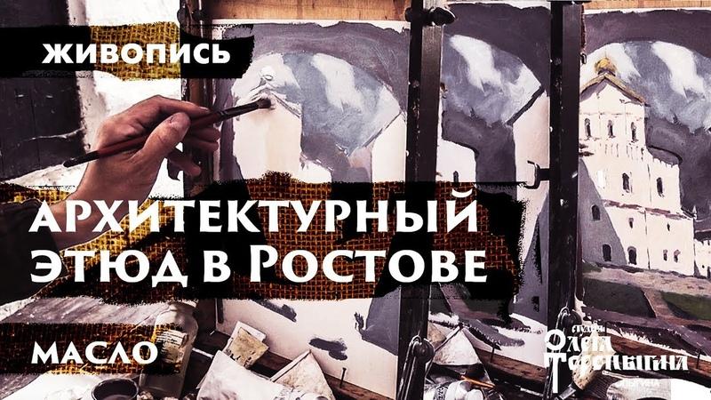 Ростов Этюд на 45 минут Обучение живописи