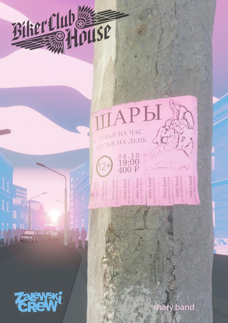 Афиша Ульяновск ШАРЫ / 24 ОКТЯБРЯ / УЛЬЯНОВСК