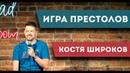 Финал Игры Престолов - Костя Широков Открытый микрофон