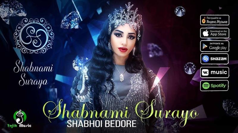 Шабнами Сурайё - Шабхои бедоре | Shabnami Surayo - Shabhoi bedore