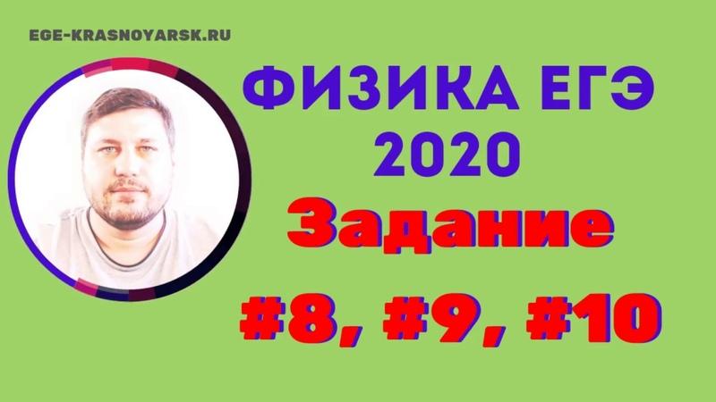 🔴ФИЗИКА ЕГЭ 2020 Задание 8 9 10 Репетитор по физике