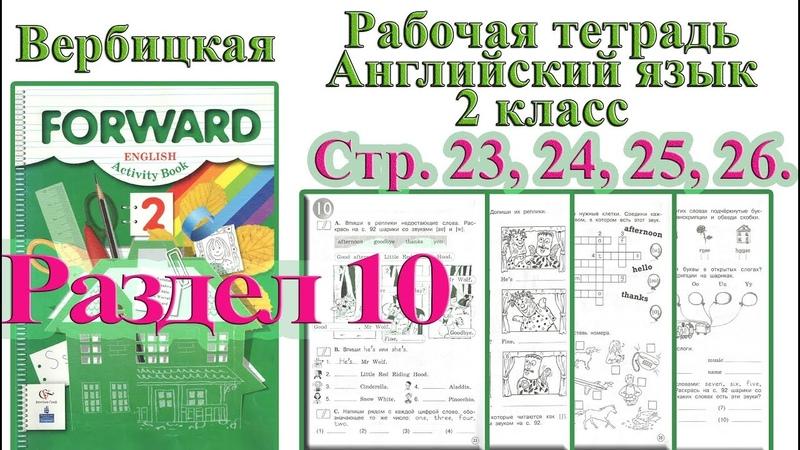 2 класс рабочая тетрадь раздел 10 английский Forward Вербицкая с аудио страницы 23 24 25 26