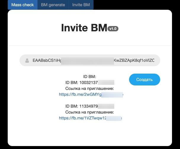 Ссылка на приглашение в БМ по токену🤙, изображение №1