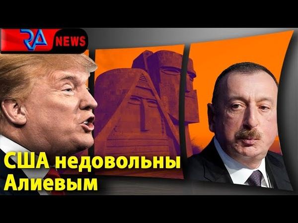 Американцы признали Карабах Алиев дошел до крайностей
