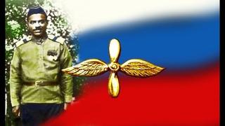 Русские негры в Первой мировой войне!