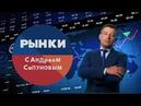 Рынки с Андреем Сапуновым. (Выпуск 71)(14.07.2020)