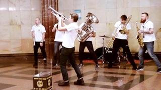 Ленинград - Москва, по ком звонят твои колокола COVER (уличные музыканты Brevis Brass Band)