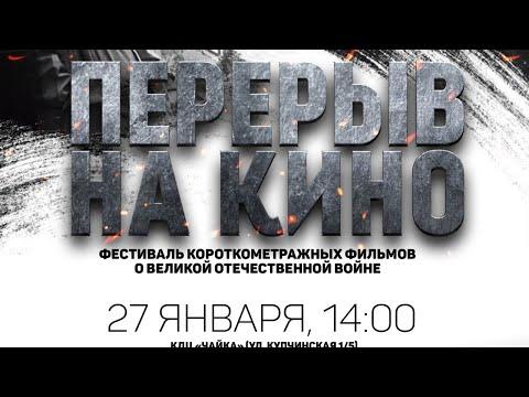 Всероссийская трансляция к 76 ой годовщине снятия блокады Ленинграда