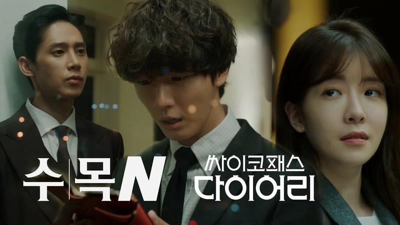 티저 이제부터 '수목'은 tvN 싸이코패스 다이어리 메모하기★ 싸이코패스 45