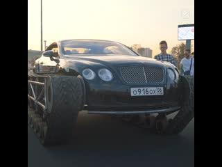 Bentley ultratank  в городе