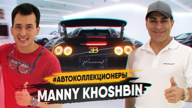 КАК он КУПИЛ тачек на 3 МЛРД?! История УСПЕХА Manny Khoshbin'а! Автоколлекционеры. Car Collectors.