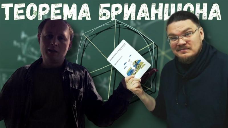 Теорема Брианшона. Стереометрия помогает планиметрии   Ботай со мной 068   Борис Трушин  