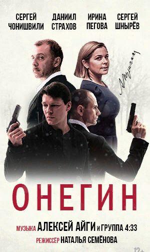 """""""Онегин"""", режиссер Наталья Семенова Ne_3SVfeX9k"""