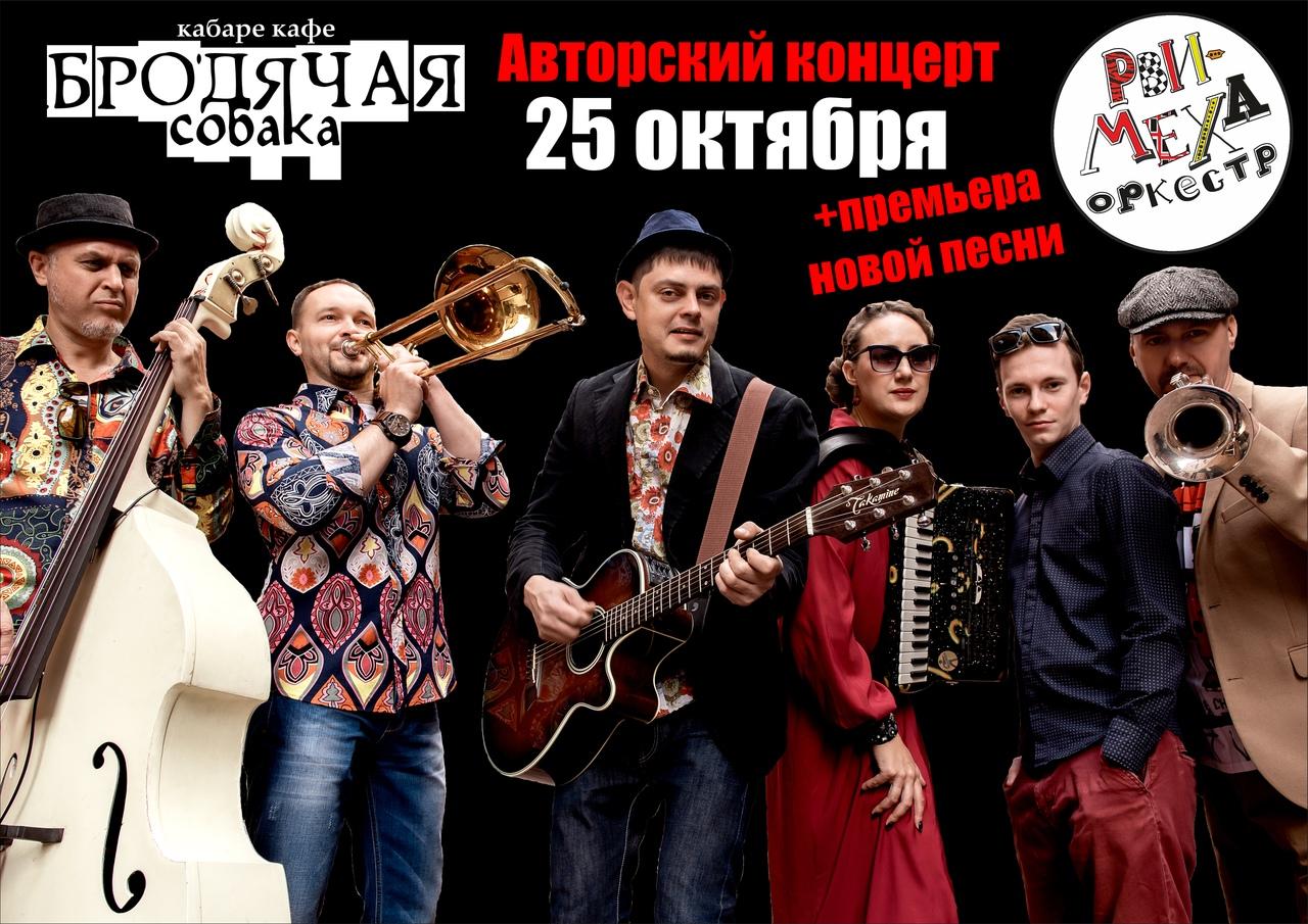 Афиша Новосибирск 25 октября /Рви Меха - Оркестр!/ Бродячая Собака