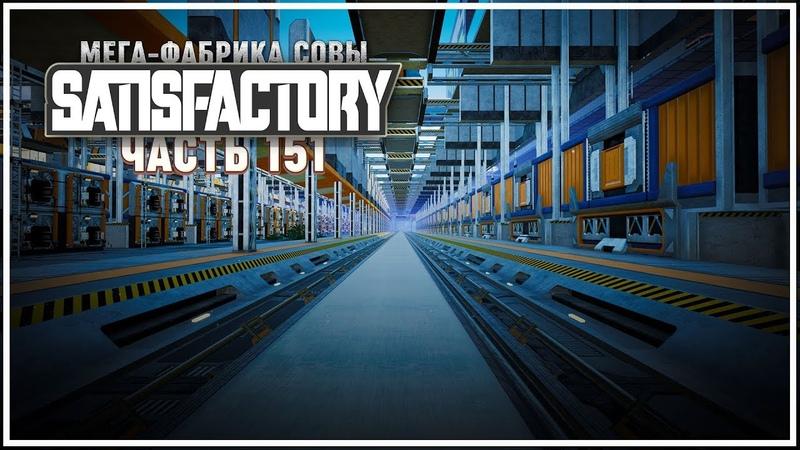 Строим второй терминал для перевозки СИМ руды поездом 🦉 Satisfactory (Сатисфактори) 151