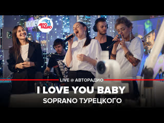 Soprano Турецкого - I Love You Baby (LIVE @ Авторадио)
