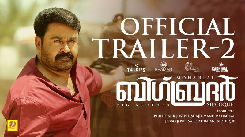 Big Brother Mohanlal Arbaaz Khan Siddique Upcoming Malayalam Movie Official Trailer