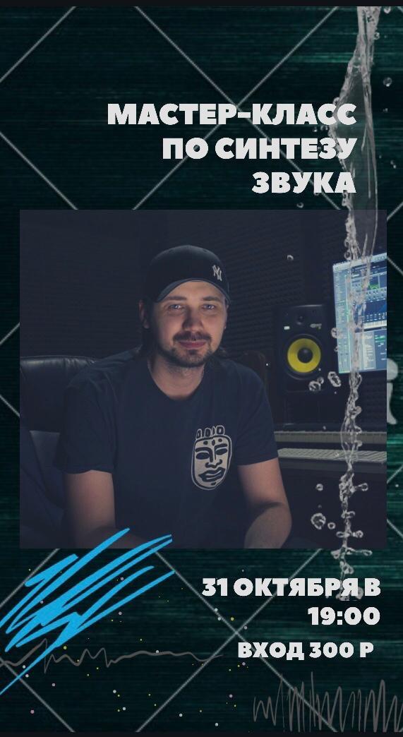 Афиша Самара 31.10. (четверг) Мастер-класс по синтезу звука