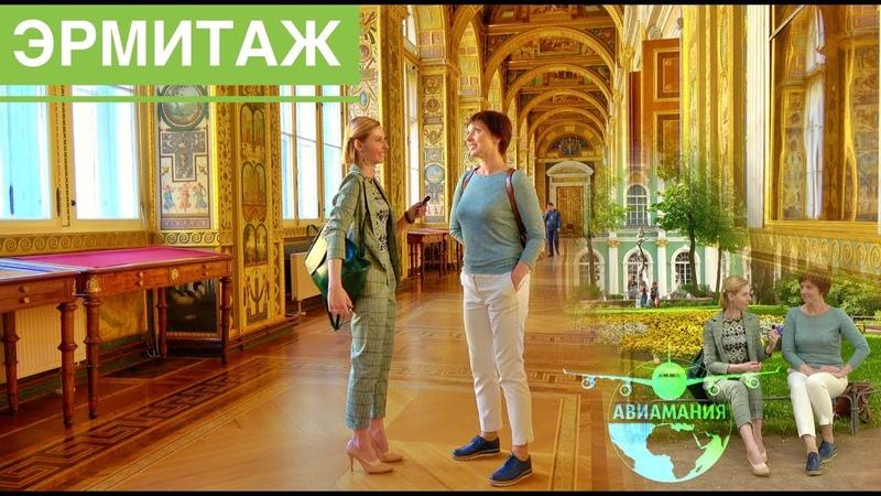 Экскурсия по Эрмитажу в Санкт Петербурге Hermitage Museum in ENG Эрмитаж видео от Авиамания