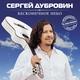 Дубровин Сергей - А ты лети...