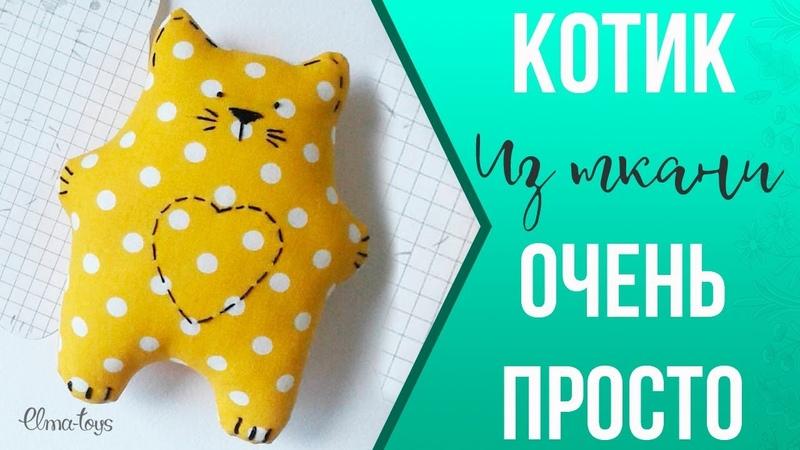 ❤️ Как сшить примитивного котика Валентинка или милый подарок своими руками Elma toys