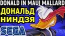 СЕГА ДОНАЛЬД ДАК НИНДЗЯ - Donald Duck in Maui Mallard Sega - Полное прохождение